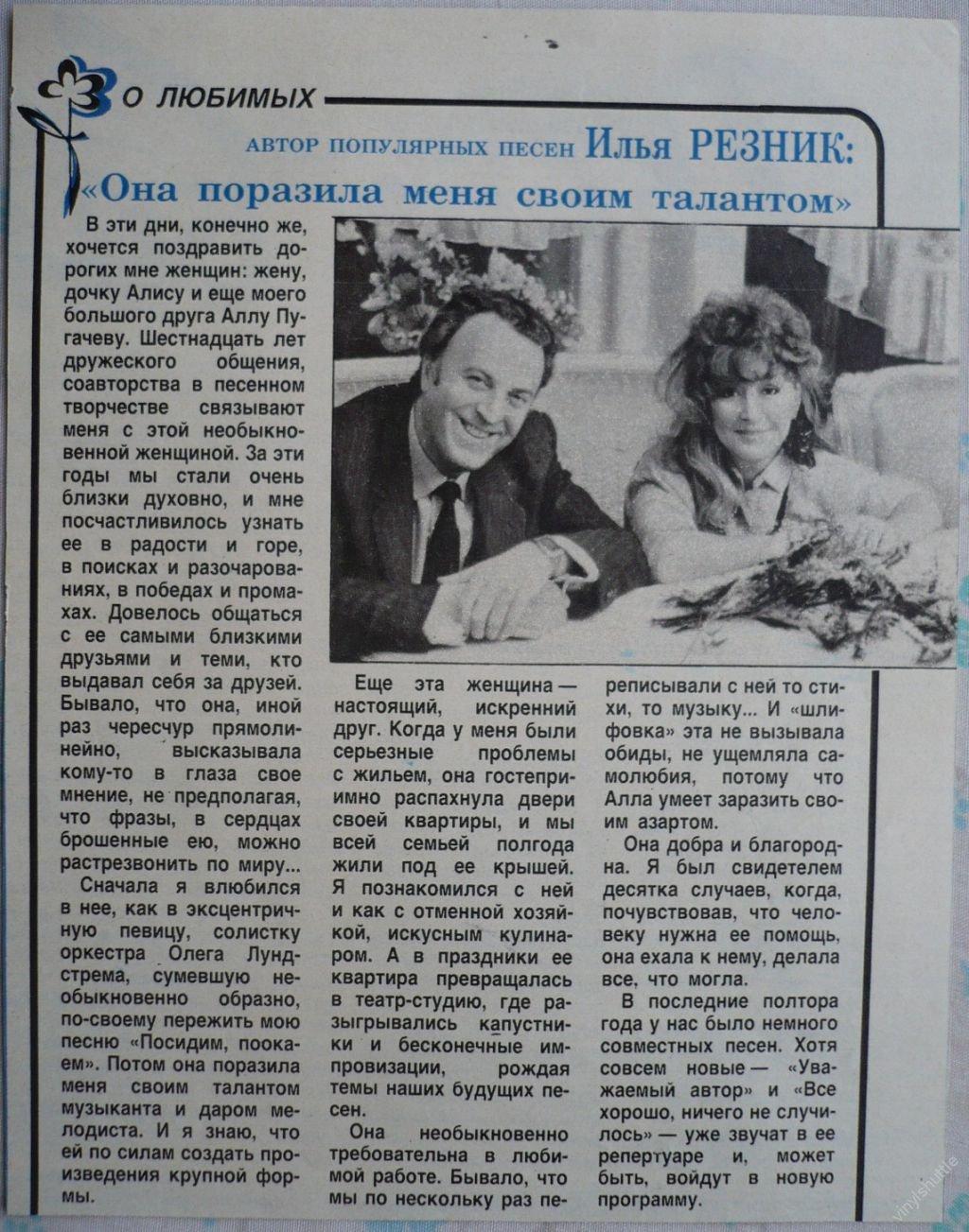Вырезка из журнала Крестьянка 1988 год