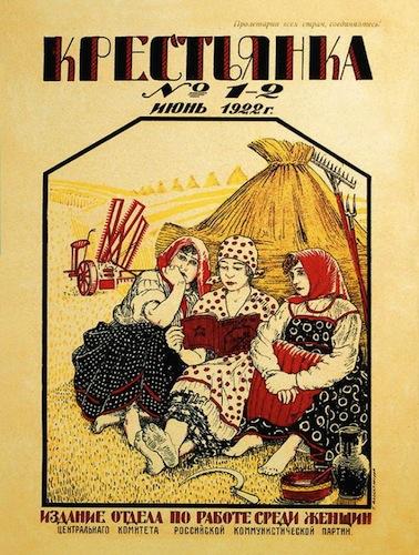 Журнал Крестьянка 1922 год