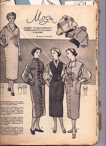Моды. Журнал Крестьянка. 1956 год
