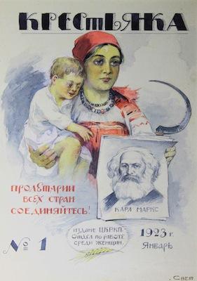 Обложка журнала Крестьянка 1923