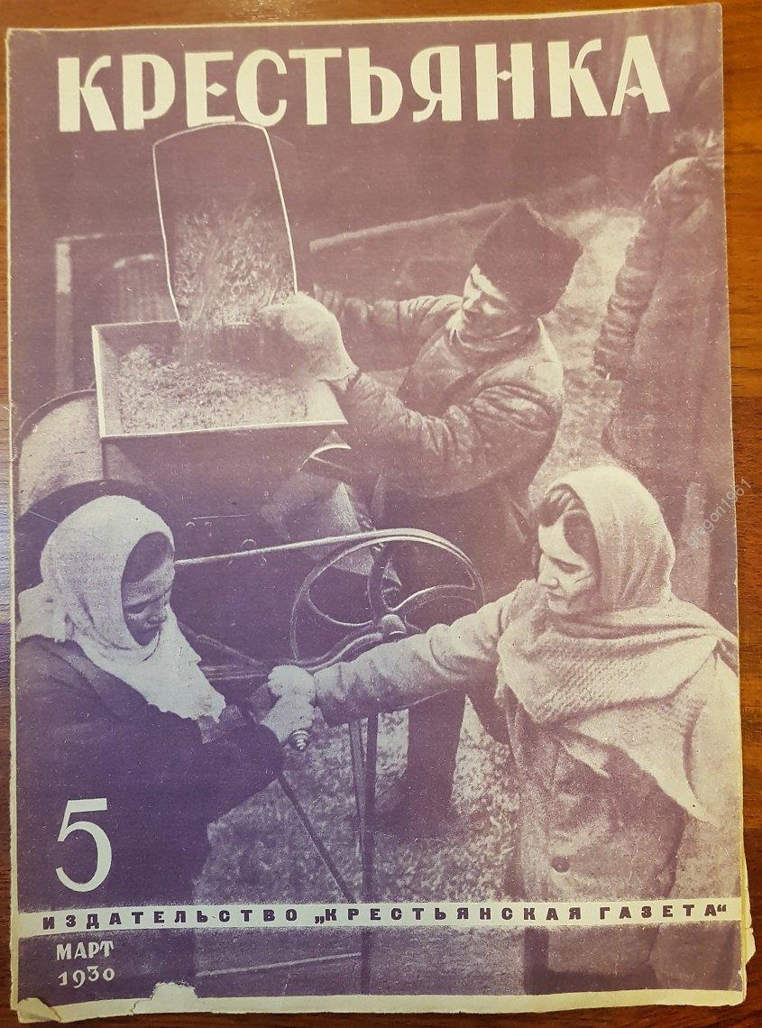 Обложка журнала Крестьянка 1930 год