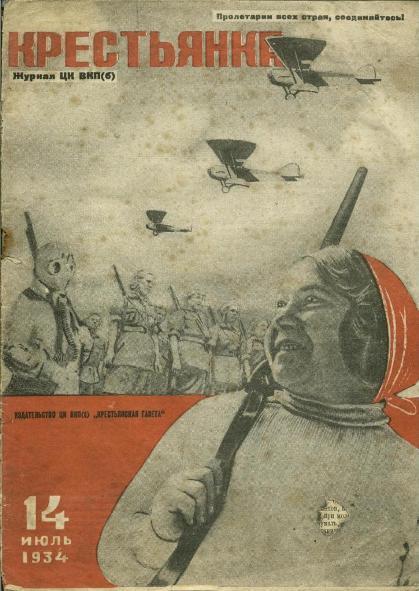 Обложка журнала Крестьянка 1934 год