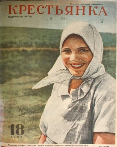 Обложка журнала Крестьянка 1937 год