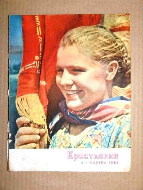 Обложка журнала Крестьянка 1961 год