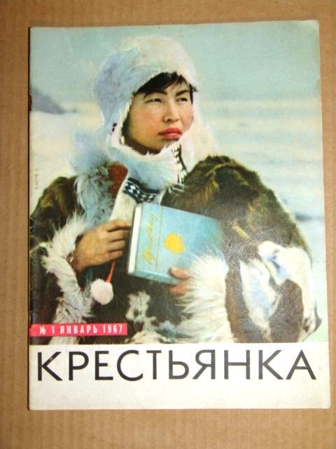 Обложка журнала Крестьянка 1967