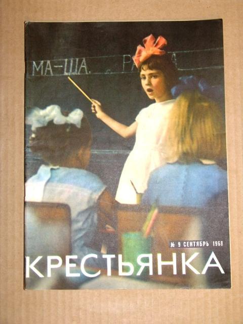 Обложка журнала Крестьянка 1968 год