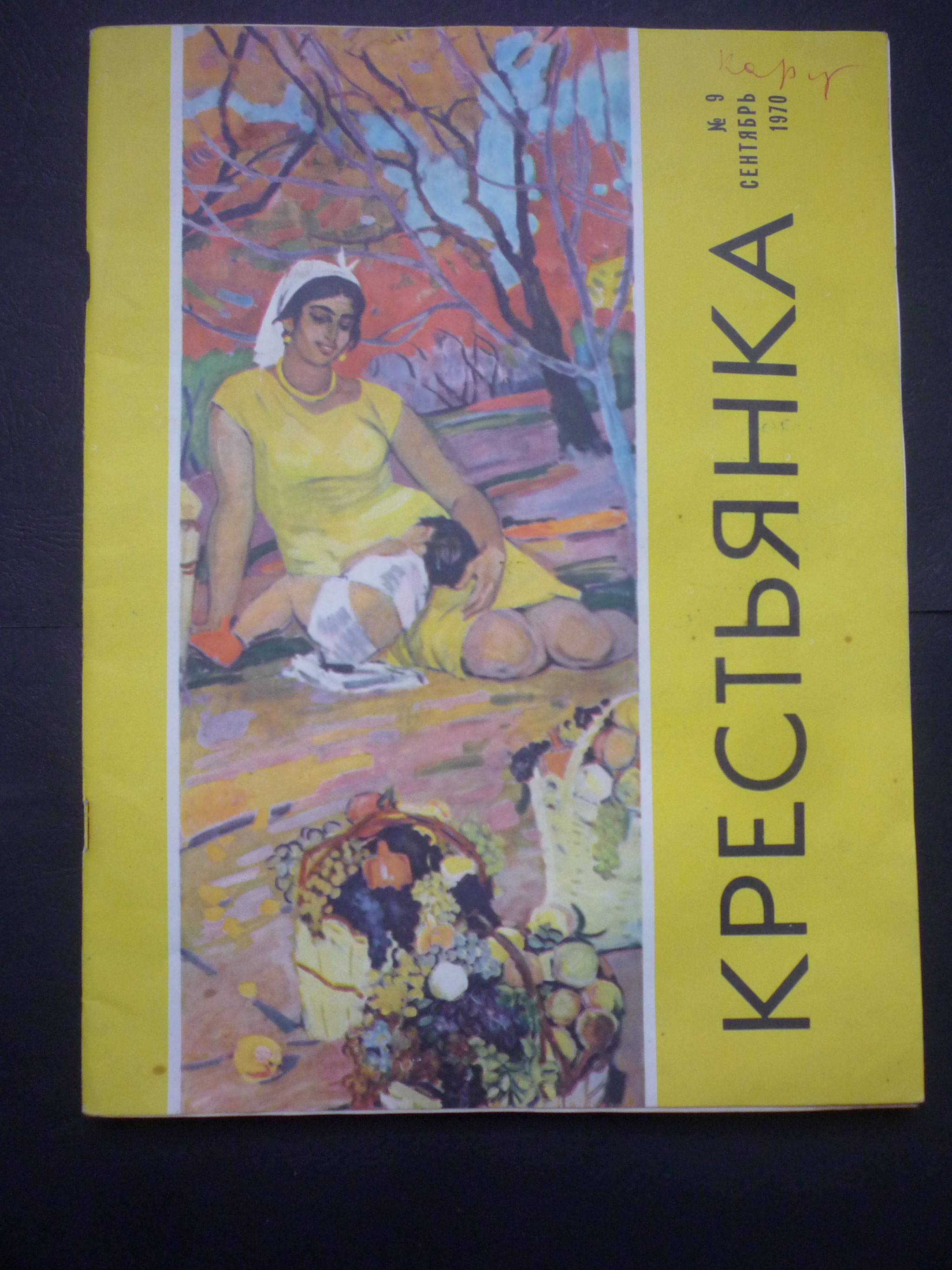 Обложка журнала Крестьянка 1970 г