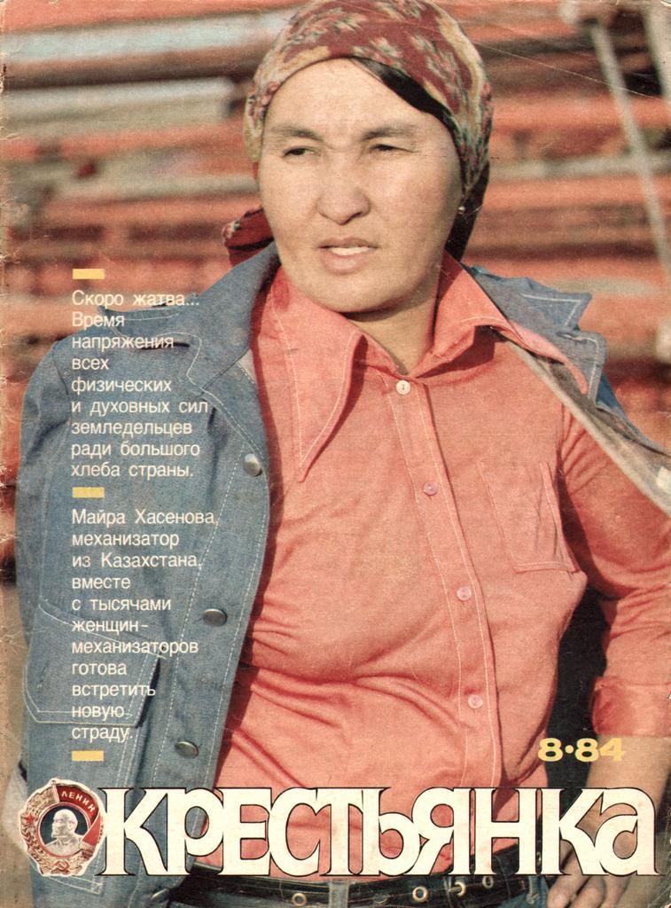 Обложка журнала Крестьянка 1984 год