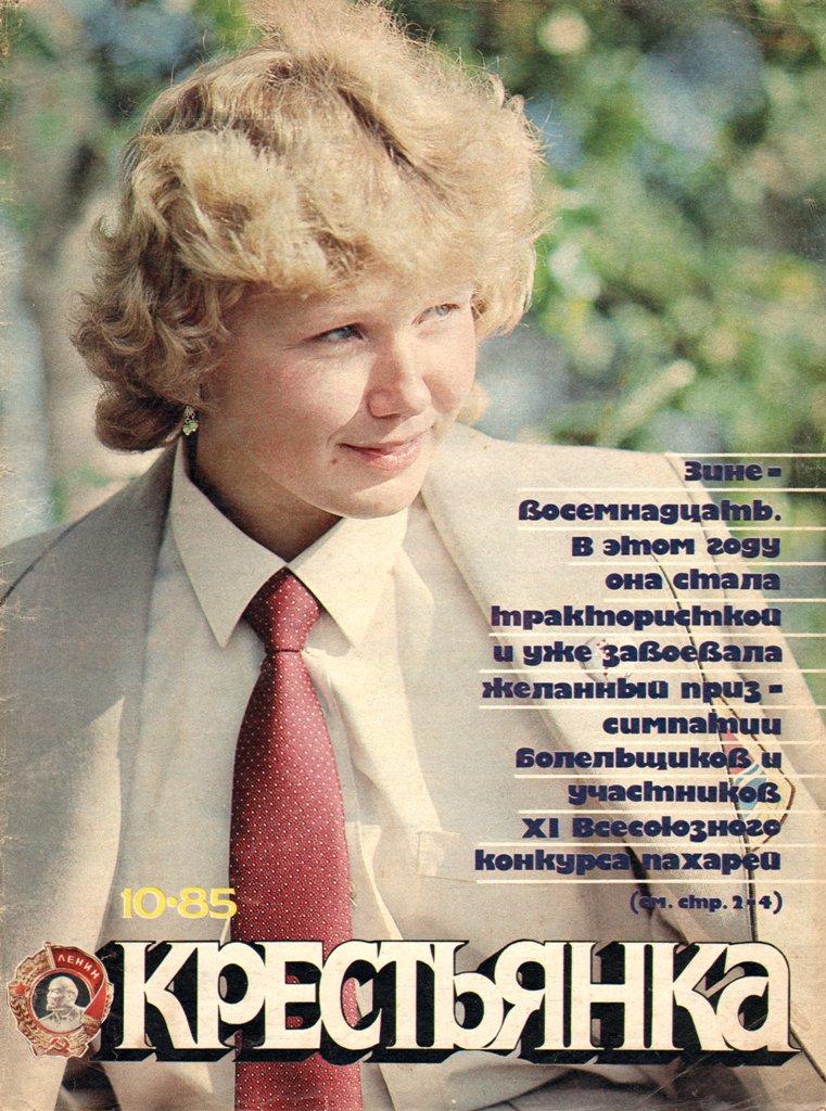 Обложка журнала Крестьянка 1985 год