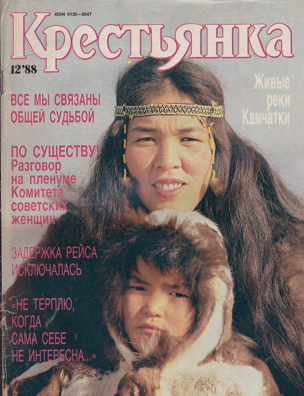 Обложка журнала Крестьянка 1988 год
