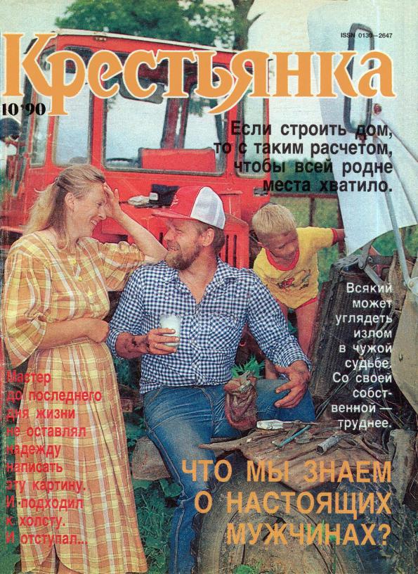 Обложка журнала Крестьянка 1990 год