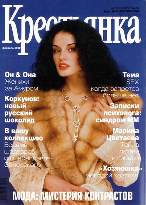 Обложка журнала Крестьянка 2002 год