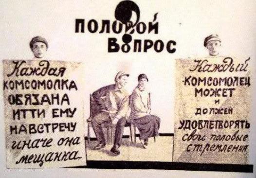 Как большевики женщин обобществляли: мы все будем спать под одним одеялом