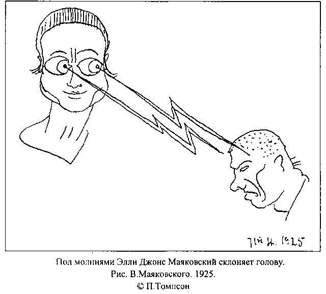 Рисунки Маяковского. На первом он защищает Элли Джонс от внимания окружающих. На втором - склоняет голову под молниями Элли